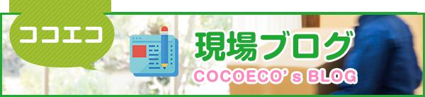 ココエコ現場ブログ